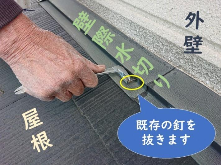 岩出市で屋根塗装を行う前に、壁際水切りを抑えている釘が抜けかけていたので、くぎ抜きを使って釘を抜いていきます