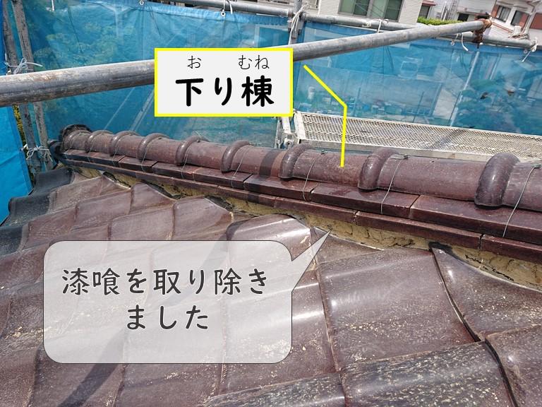 和歌山市で行った漆喰詰め直し工事を行い、漆喰を詰める前に下り棟部分の漆喰を剥がしていきました