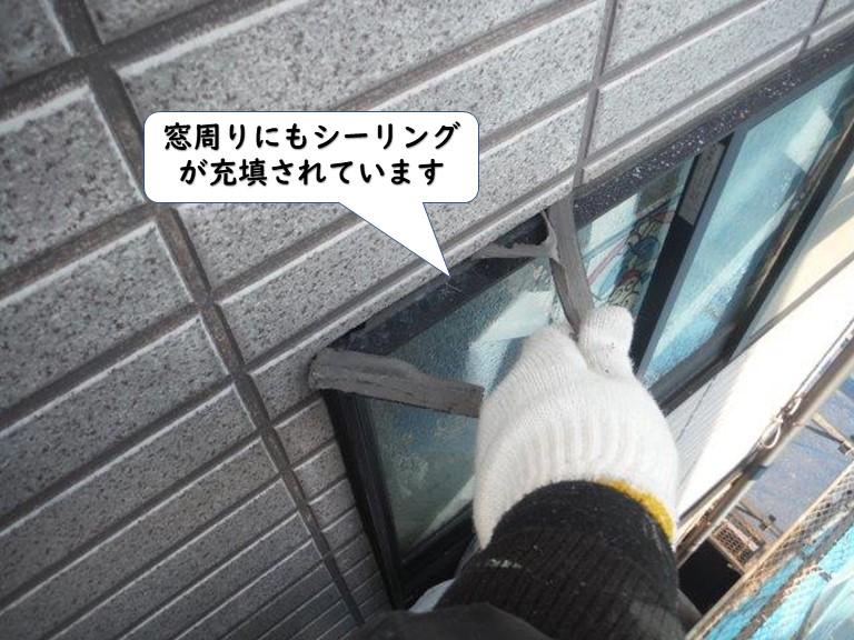 和歌山市の窓周りにもシーリングが充填されています