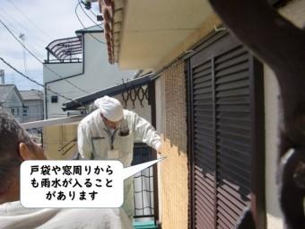 岩出市の戸袋や窓周りからも雨水が入ることがあります