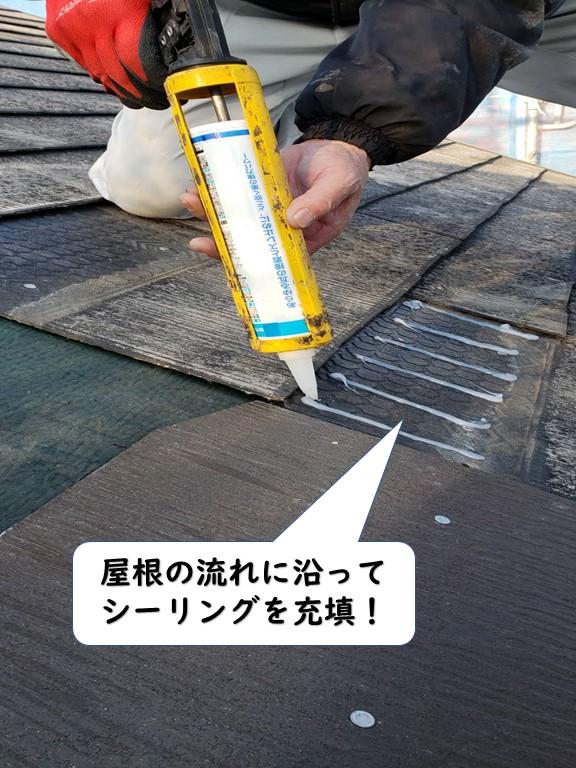 和歌山市の屋根の流れに沿ってシーリングを充填