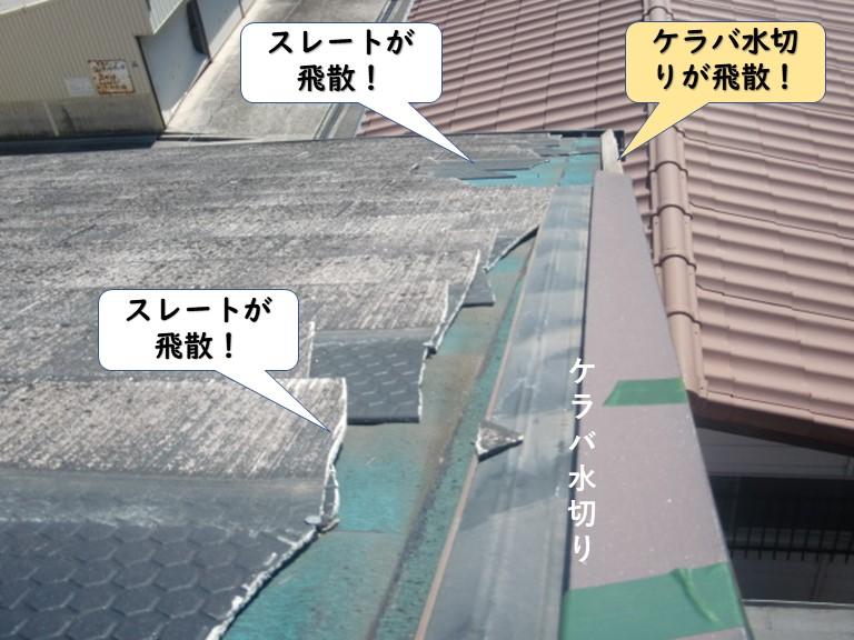 和歌山市のスレートとケラバ水切りが飛散