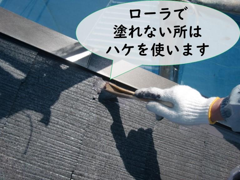 岩出市の屋根塗装の様子で下塗り(シーラー)を塗っているがローラーで塗れない箇所はハケを使用します