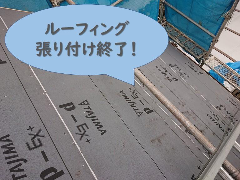 岩出市の屋根の葺き替えでルーフィングを新しく張り替えて完成した急こう配の屋根の方の写真