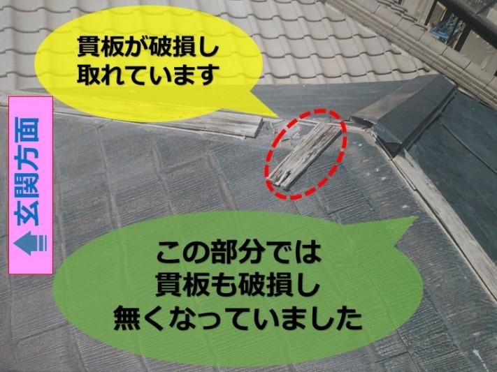 和歌山市で強風で屋根が破損し、調査すると、屋根の合わさった部分の鉄板が(棟板金)飛ばされ、さらに下地の木(貫板)も破損していました