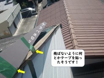 和歌山市のケラバ水切りが飛ばないように水切りにテープを貼ったそうです