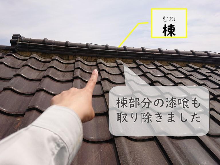 和歌山市で行った漆喰詰め直し工事を行い、漆喰を詰める前に棟部分の漆喰を全部剥がしていきました