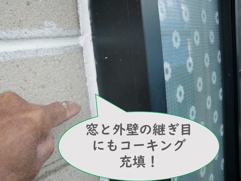 岩出市で外壁塗装を行う前に外壁のALCライト版と窓の取合い部分にコーキングを充填した時の写真