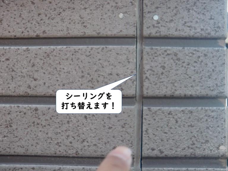 和歌山市のシーリングを打ち替えます