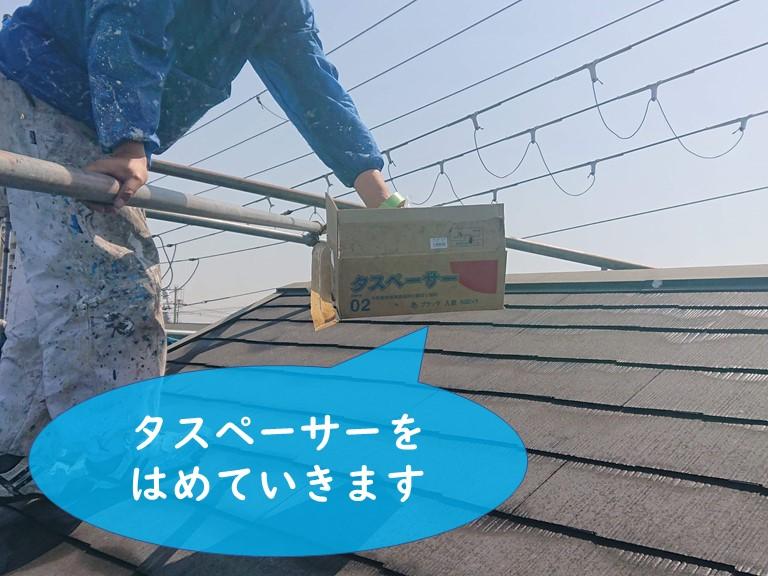 岩出市で屋根の高圧洗浄後、乾燥させシーラーを塗った後タスペーサーを取り付けていきます