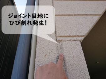 岩出市で外壁塗装の現場調査で、ALCライト版が使用されており、ジョイント目地にクラック(ひび割れ)ができていました