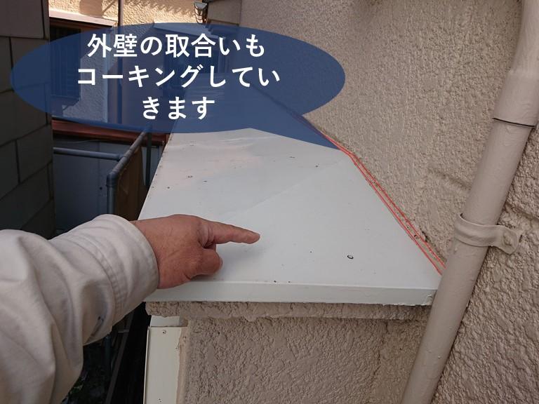 和歌山市の雨漏り修理で外壁の取合いにもコーキング充填していきます