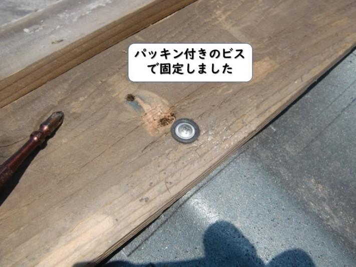 岩出市の貫板をパッキン付きのビスで固定