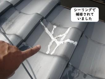 和歌山市の瓦をシーリングで補修