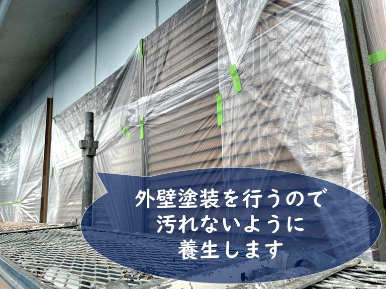 紀の川市で外壁塗装を行うので養生し、汚れを防止します