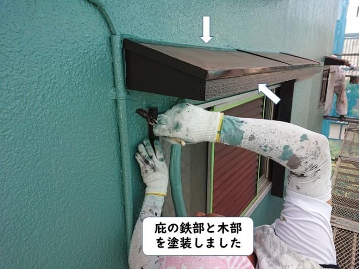 岩出市の庇の鉄部と木部を塗装