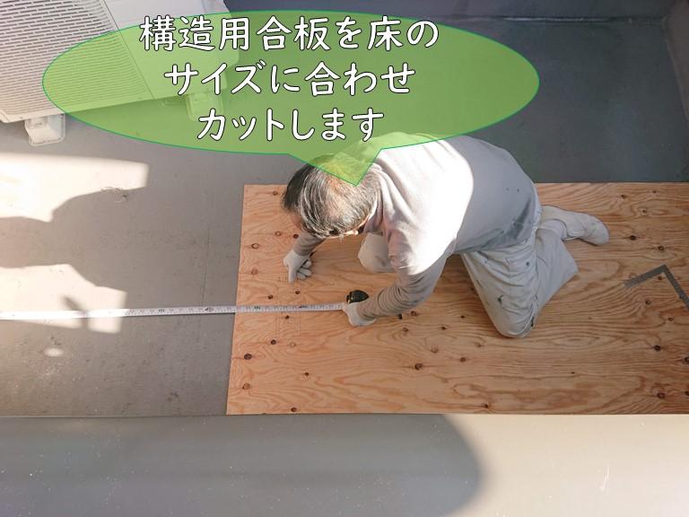 紀の川市でベランダに構造用合板で下地を作るのに、サイズを合わせてカットしていきます