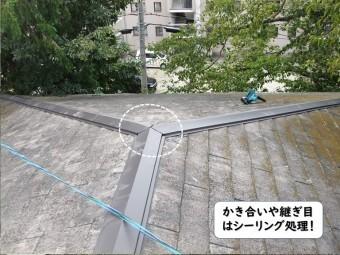 和歌山市の棟板金のかき合いや継ぎ目はシーリング処理