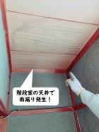 紀の川市の階段室の天井で雨漏り発生