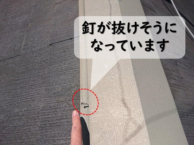岩出市屋根塗装を行う前に現場調査へきて棟板金の様子を見ると釘が抜けかかっていました