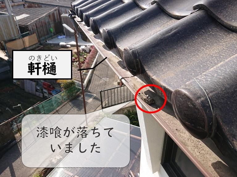 和歌山市で漆喰の劣化を見てみると、漆喰が軒樋に落ちていました