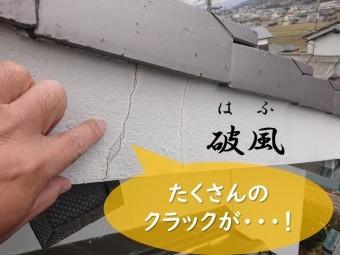 紀の川市で屋根の調査で破風部分を見てみると数か所クラック(ひび割れ)がありました