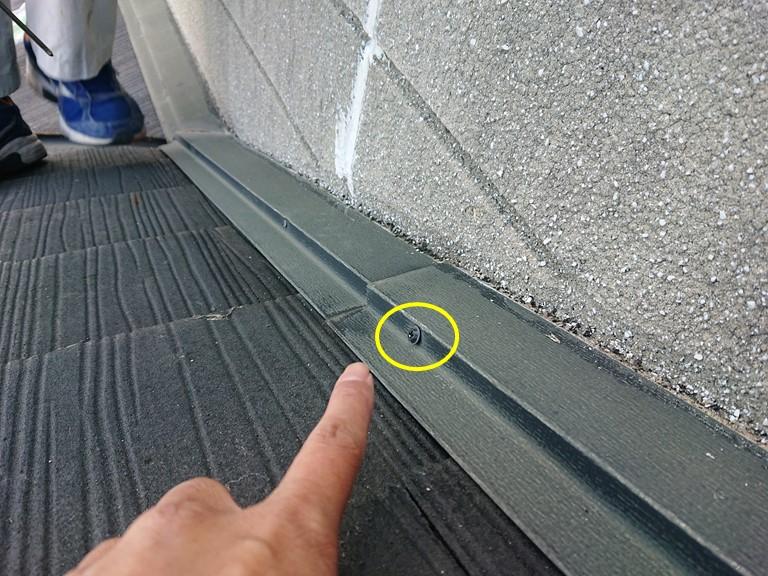岩出市で屋根塗装を行う前に、壁際水切りの釘を写真のスプーンビスで打ち換えた後の写真
