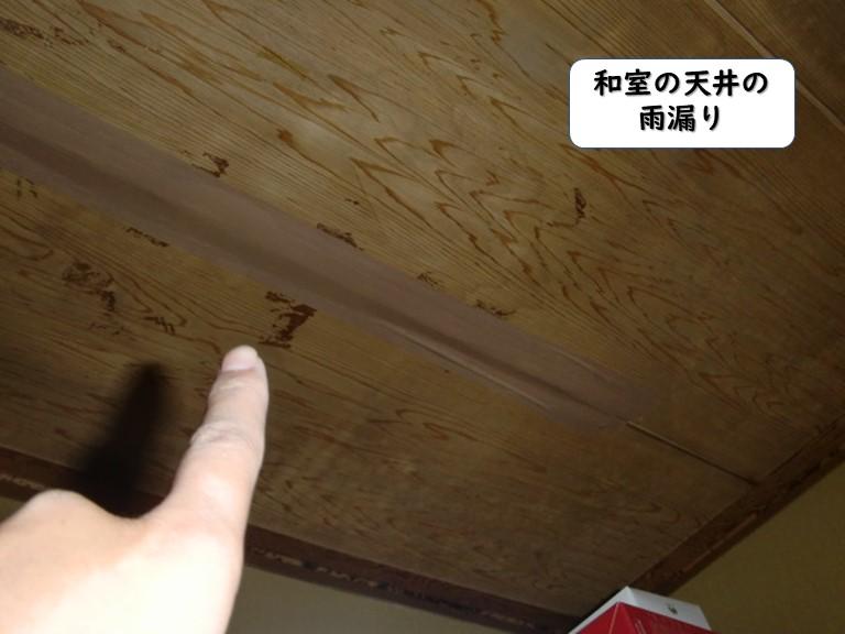 和歌山市の和室の天井の雨漏り