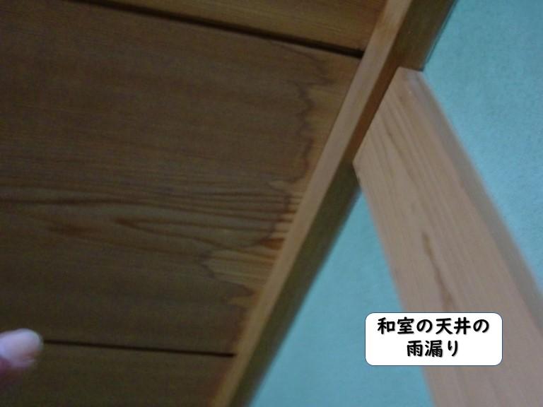 紀の川市の和室の天井の雨漏り