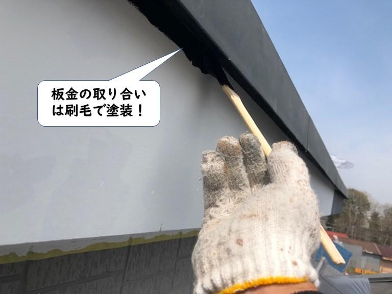 岩出市の板金の取り合いは刷毛で塗装