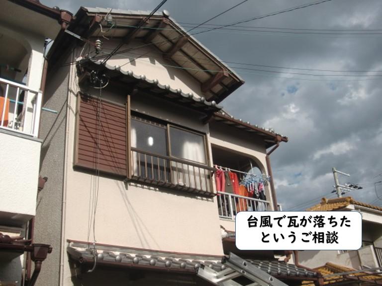 和歌山市の台風被害のご相談