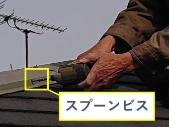 紀の川で屋根のてっぺんにある棟板金を固定している釘をビスに打ち換える写真