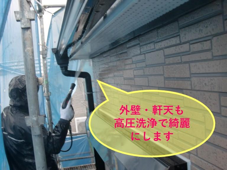 和歌山県での塗装工事で塗装する前に外壁の汚れを高圧洗浄機で掃除します