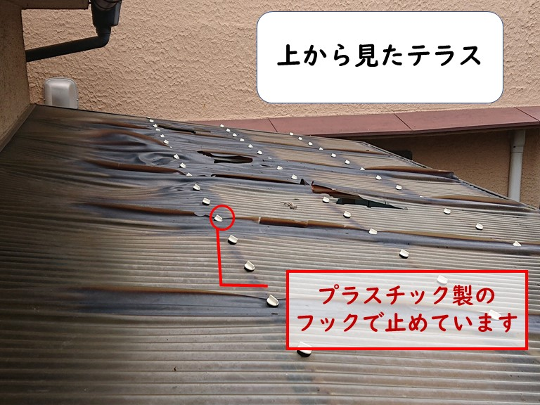 紀の川市でテラスの塩ビ波板を上から見た写真で、すごく変形しているのがわかります