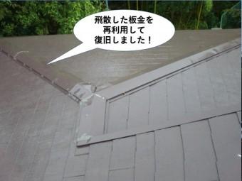 和歌山市の飛散した板金を再利用して復旧しました