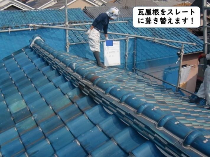 岩出市の瓦屋根をスレートに葺き替え