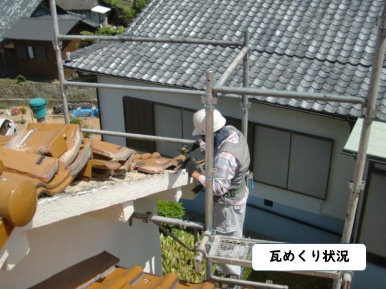 和歌山市の瓦めくり状況