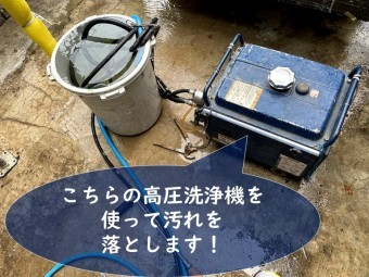 紀の川市で外壁塗装行うためにこの高圧洗浄機を使用していきます