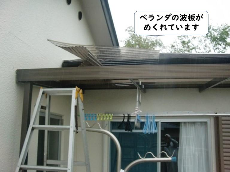 和歌山市のベランダの波板がめくれています