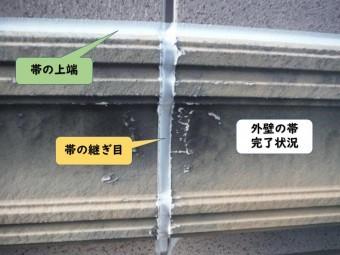 和歌山市の外壁の帯完了状況
