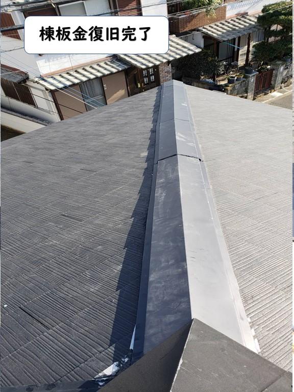 和歌山市の棟板金復旧完了