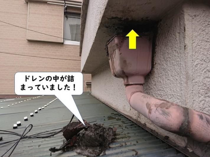 和歌山市のドレンの中が詰まっていました