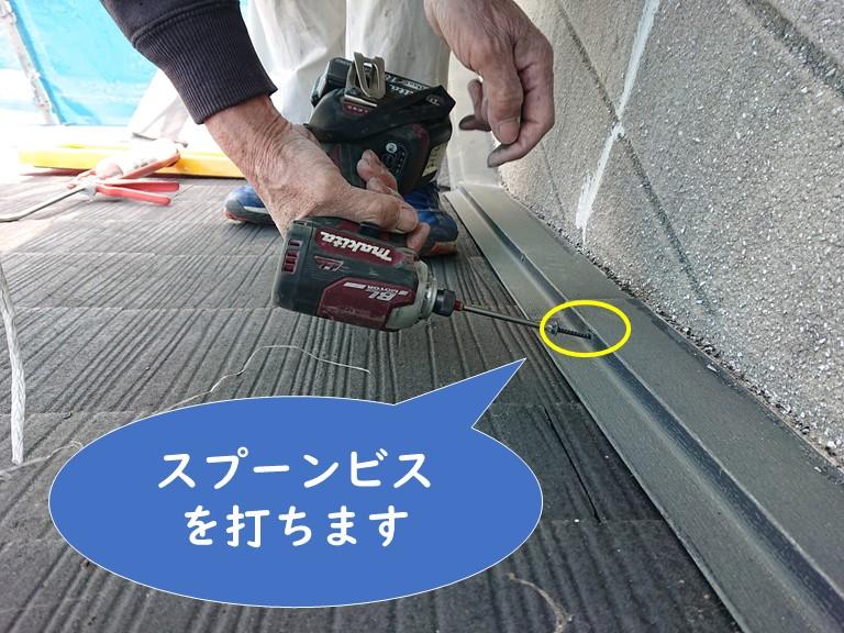 岩出市で屋根塗装を行う前に、抜けかかった壁際水切りの釘を抜いてスプーンビスを打ちこんでいきます