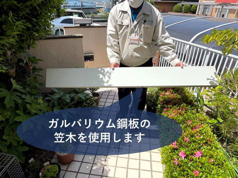 和歌山市でベランダの立ち上がり壁にガルバリウム鋼板の笠木をつけていきます