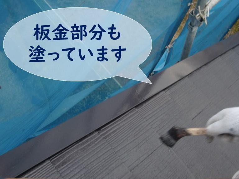 紀の川市の屋根塗装で屋根以外にも水切り板金や棟板金などにも塗装しています