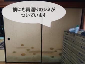 和歌山市で雨漏りでの相談を頂き現場へ行くと襖にまで雨水によるシミができていました