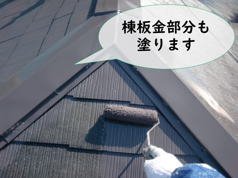 岩出市の屋根塗装で中塗りの様子でニッペサーモアイを弱溶剤で希釈し使用し、屋根材以外にも棟板金にも塗装します