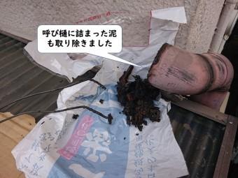和歌山市の呼び樋に詰まった泥も取り除きました