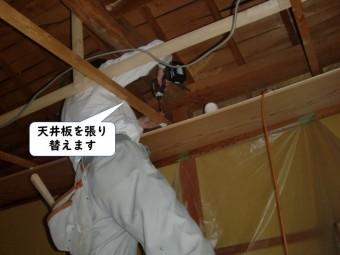 和歌山市の天井板を張り替えます