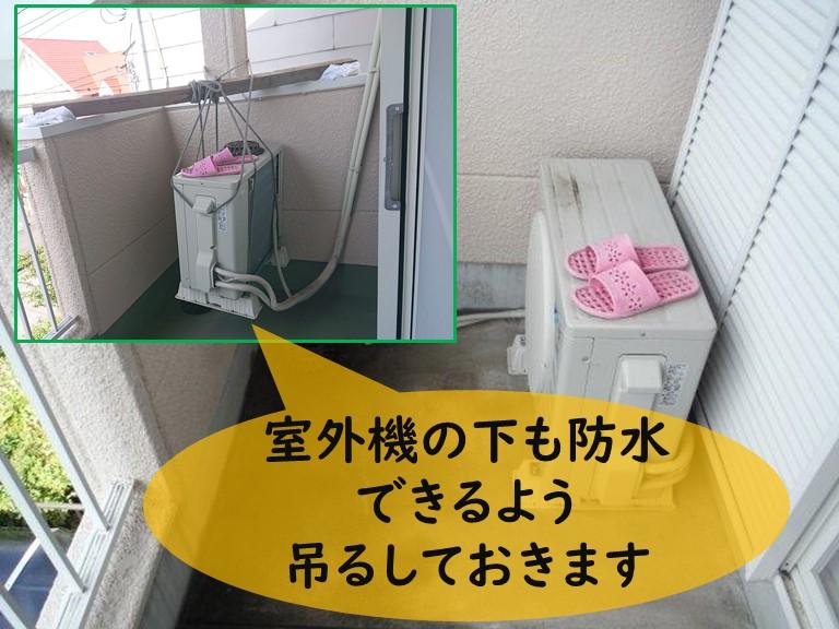 和歌山市でウレタン防水をおこなう前に室外機を吊るしておきます